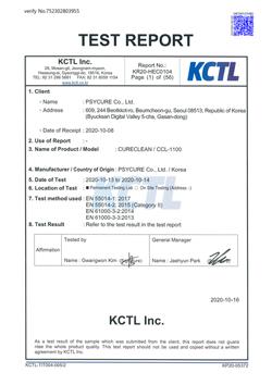 공인시험기간(KCTL) 인증서