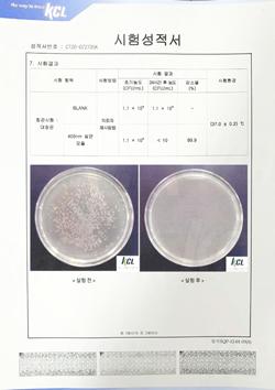 박테리아 살균 인증서